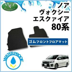 トヨタ ノア ヴォクシー VOXY ボクシー エスクァイア ZRR80W ZRR85W ZRR80G ZRR85G ZWR80G ZWR80W ゴムフロアマット ラバーフロアマット カーマット カー用品|diplanning