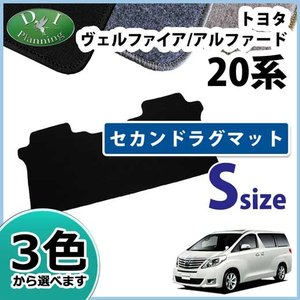 トヨタ ヴェルファイア アルファード ANH20W ANH25W GGH20W GGH25W  セカンドフロアマット セカンドラグマット Sサイズ DX 社外新品|diplanning