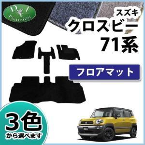 スズキ クロスビー XBEE MN71S フロアマット DX カーマット 自動車マット フロアシートカバー フロアーマット フロアカーペット ジュータンマット 社外新品|diplanning