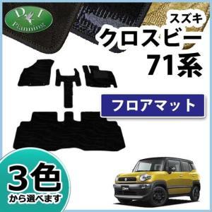 スズキ クロスビー XBEE MN71S フロアマット 織柄S カーマット 自動車マット フロアシートカバー フロアーマット フロアカーペット ジュータンマット 社外新品|diplanning