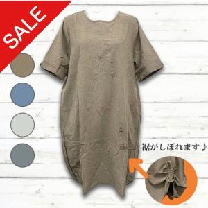 レディース 綿スラブストーンウォッシュワンピース裾絞りタイプ|direct-factory