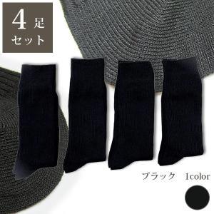 メンズ ソックス 4足セット ブラック 24~26cm おすすめ 黒 抗菌・防臭 つま先・かかと補強 綿混 ワーカー 作業着 素材良好|direct-factory
