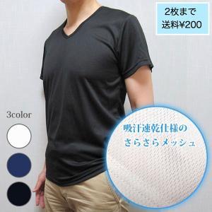 メンズ 半袖 Tシャツ ハニカムメッシュ V首 3色 ホワイト ネイビー ブラック ドライ スポーツ 作業着 M L LL|direct-factory