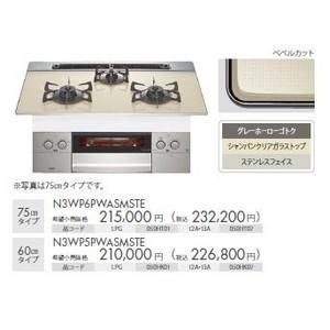 N3WP5PWASMSTE ノーリツ ビルトインコンロ ピアット[ステンレスフェイス]|direct-store