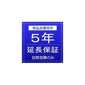 5年延長保証(自然故障のみ)【商品代金 400,001円〜500,000円】(対象の商品と同時購入に限ります。)|directhands