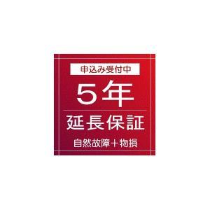 物損付5年延長保証(自然+物損)【商品代金 100,001円〜150,000円】(対象の商品と同時購入に限ります。)|directhands