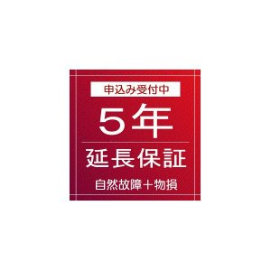 物損付5年延長保証(自然+物損)【商品代金 350,001円〜400,000円】(対象の商品と同時購入に限ります。)|directhands