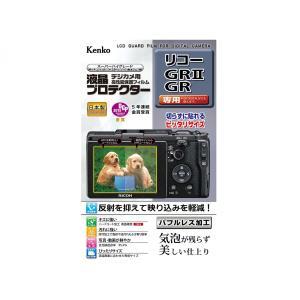 Kenko ケンコー KLP-RGR2 液晶プロテクター RICOH GRII用|directhands