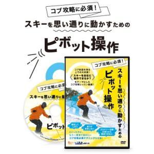 コブ攻略DVD・スキーを思い通りに動かすためのピボット操作