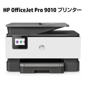 HP Officejet Pro 9010(型番:1KR53D0-AAAA)両面コピー・スキャン対応...