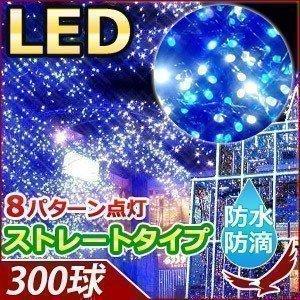 ブルー×ホワイト イルミネーション LED 300球 コントローラー付き 防水 防滴 X'mas クリスマス ツリー イルミ 飾りつけ 電飾 ライト 屋外|discount-spirits2