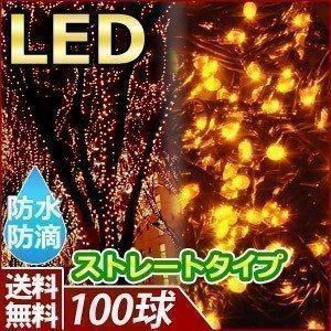 オレンジゴールド イルミネーション LED 100球 ストレートタイプ 屋外 庭 ガーデニング イルミネーションライト 防水 防滴 LEDライト 装飾 クリスマス|discount-spirits2