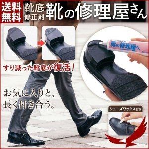 靴底補修材 靴底修正剤 靴の修理屋さん 黒 靴修理 靴底修理...