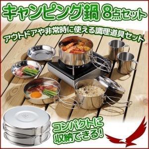 アウトドアや非常時に使える調理道具をセットにし、持ち運びに便利な袋に納めました。 鍋にフライパン、小...
