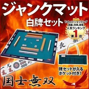 ジャンクマット JUNK MAT 白牌セット 麻雀セット 麻雀 マージャン ゲーム 持ち運び 麻雀マット 麻雀牌 セット 初心者 家庭用