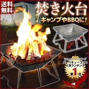 コンロ 焚き火台 折りたたみ式 バーベキュー アウトドア キャンプ レジャー 焚き火 暖炉 ピラミットグリル グリル 焼肉 網 簡単設置|discount-spirits2