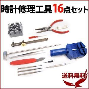 腕時計 修理 工具 16点セット 時計修理工具 腕時計用工具 時計工具 バンド ベルト 調整 調節 ...