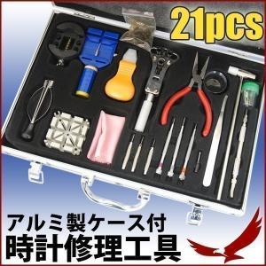 時計のベルトや電池交換に役立つ時計工具21pcs  時計専門店で頼むしかなかったベルトの調整や電池交...