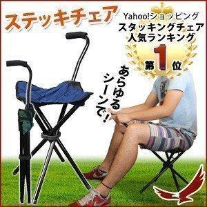 ステッキチェア 椅子 いす イス チェアー  折りたたみ 杖 ステッキ チェア 折りたたみいす アウトドア キャンプ レジャー 散歩 ウォーキング 1位 先行