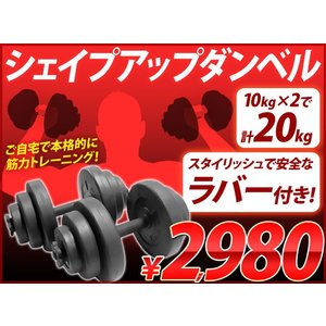 ダンベル 20kg 10kg×2個セット ダンベルセット 重量調節可能 プレート セット 筋トレ ウエイト ベンチ トレーニング ダイエット エクササイズ スポーツ 可変式