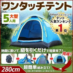 テント キャンプ ドーム 5人用 簡単設営 ワンタッチテント 大型 組み立て 簡単 耐水加工 アウトドア レジャー 天窓 イベント スポーツ 登山 屋外