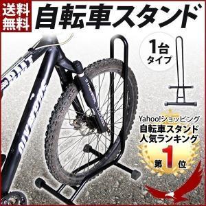 自転車スタンド サイクル ラック 自転車置き場 自転車 駐輪...