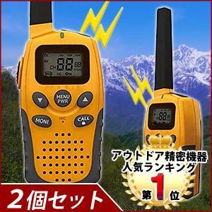 特定小電力 トランシーバー VS-TR001 イエロー 2台セット 免許不要 無線 連絡 雪山 遭難 アウトドア キャンプ レジャー 登山 野外 屋外 サバゲー