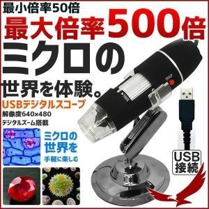 マイクロスコープ USB 最大500倍 顕微鏡 USBデジタル顕微鏡 USBデジタルスコープ 電子顕微鏡 ミクロ 拡大鏡