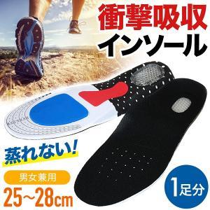 インソール 衝撃吸収 ジェル スポーツ サイズ調整 靴 中敷き かかと ランニング ジョギング ウォ...