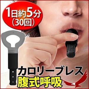 口にくわえてスーハーするだけ! 腹式呼吸が簡単にできる!  3段階に吐く息の強さを調節できる のどを...
