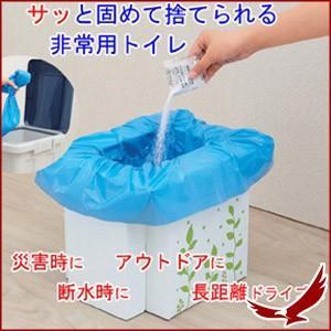 緊急用トイレ袋 10回分 簡易トイレ 非常用トイレ ポータブルトイレ トイレ 非常時 緊急時 防災 ...