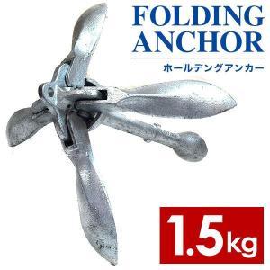 ホールディングアンカー 1.5kg 釣り 碇 船 ボート クルージング おもり フィッシング マリンスポーツ 折り畳み アンカーリング 四爪折り|Earth Wing