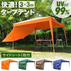 タープテント 3m テント ワンタッチ テント サイドシート 収納袋 キャンプ用品 キャンプ レジャ...
