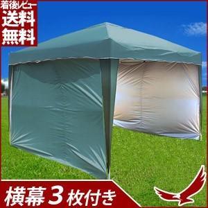 タープテント 3m テント ワンタッチ テント サイドシート...
