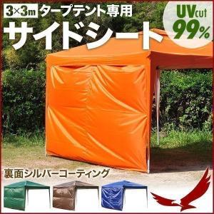テント用サイドシート 3m×3m タープテント対応 キャンプ アウトドア タープ 簡単設置 運動会 サイドシート 横幕 1枚|discount-spirits2