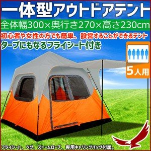 テント 5人用 一体型 アウトドア フライシート付  キャン...