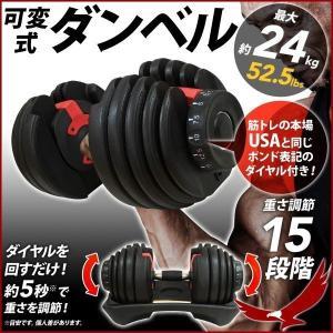 ダンベル 可変式 最大24kg 2.5kg〜24kg 重量調節 プレート 筋トレ トレーニング ダイエット エクササイズ スポーツ