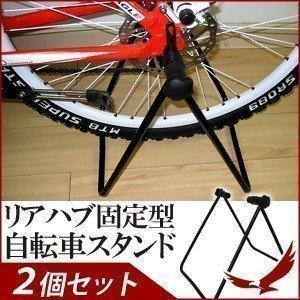 簡単設置 自転車 スタンド 2個セット リアハブ固定型 ディ...