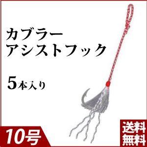 カブラー アシストフック 10号 H-KBA4 A01 K/KMF 5本入り ティンセル付き 釣り つり 釣り具 釣り針 仕掛け フィッシング つり用品