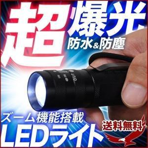 LEDライト ハンディライト 防水 フラッシュライト クリップ 爆光 強力 最強 防災グッズ 強力 LED ライト 懐中電灯 コンパクト アウトドア セール