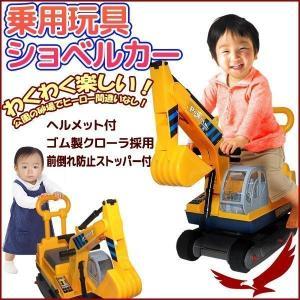 お子様が大好きなショベルタイプ乗り物登場!  上下に動くアーム 子供に大人気ショベルカー 足こぎ・乗...