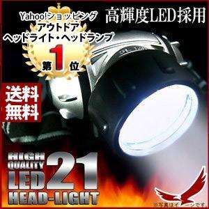 送料無料 LED ヘッドライト 最強 強力 登山 懐中電灯 ...
