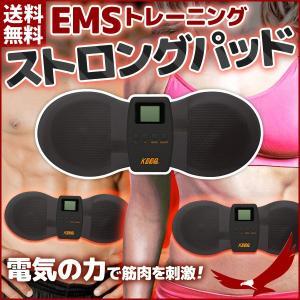 【Yahoo!最安値へ挑戦】 EMSトレーニング ストロングパッド MEF-4 腹筋 ダイエット シェイプアップ マシン ビルドアップ トレーニング 腹筋ベルト KEEPs