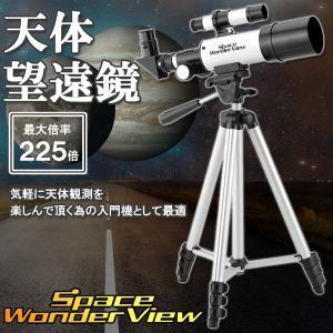 天体望遠鏡 初心者 簡単 コンパクト高性能 子供 大人 望遠鏡 三脚付き 15倍〜225倍 50mm スペースワンダービュー ミニ天体望遠鏡 小型 天体 夜空 GD-T003