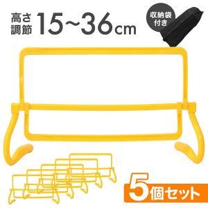 トレーニングハードル 4段 5個セット ミニハードル トレーニング 高さ調節可能 サッカー 陸上 ハードル 俊敏性 反射神経 腸腰筋 柔軟性 故障予防 ダイエット discount-spirits2
