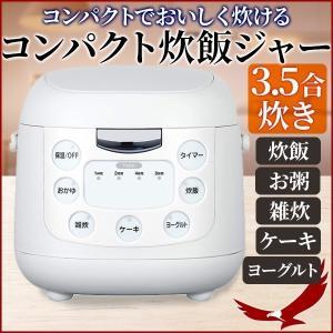 炊飯器 炊飯ジャー 3.5合 一人暮らし ヨーグルトメーカー 3合 安い 新品 炊き ご飯 保温 おかゆ 雑炊 ヨーグルト ケーキ EB-RM6200K|discount-spirits2