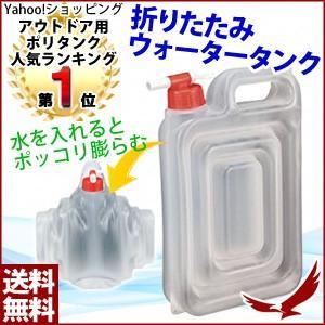 使わない時は畳んだ状態で厚さ約6cmとコンパクト! 水を入れるとぽっこり膨らみ、満水で約7L入ります...