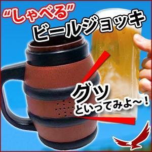 ビールdeごきげん樽 しゃべるビールジョッキ ビ...の商品画像