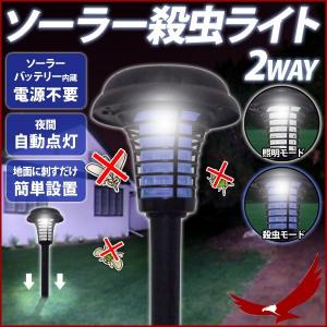 殺虫器 2WAY ソーラー殺虫ライト ソーラー充電 自動点灯 電源不要 電撃殺虫 夜間照明 照明 ライト 殺虫 足元 ガーデンライト 庭 玄関 虫よけ 殺虫ライト|discount-spirits2
