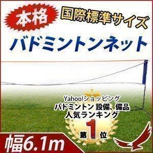 バドミントン ネット 簡易 移動式 バドミントンネット 6.1m 国際標準サイズ 本格 屋外 屋内 バドミントン ネット 本格的 簡単組立 高さ調節 1位